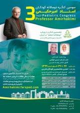 سومین کنگره کودکان استاد امیر حکیمی در شیراز
